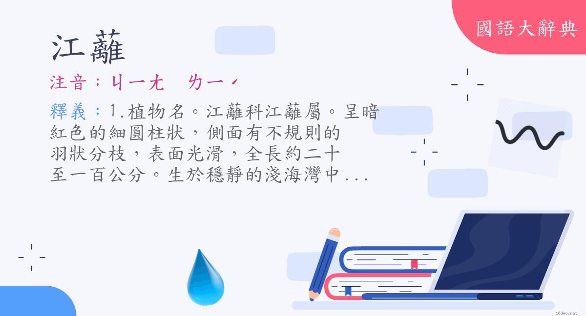 詞語:江蘺 (注音:ㄐㄧㄤ ㄌㄧˊ)   《國語大辭典》 </p> </div><!-- .entry-content --> </article><!-- #post-8718 -->  <nav class=
