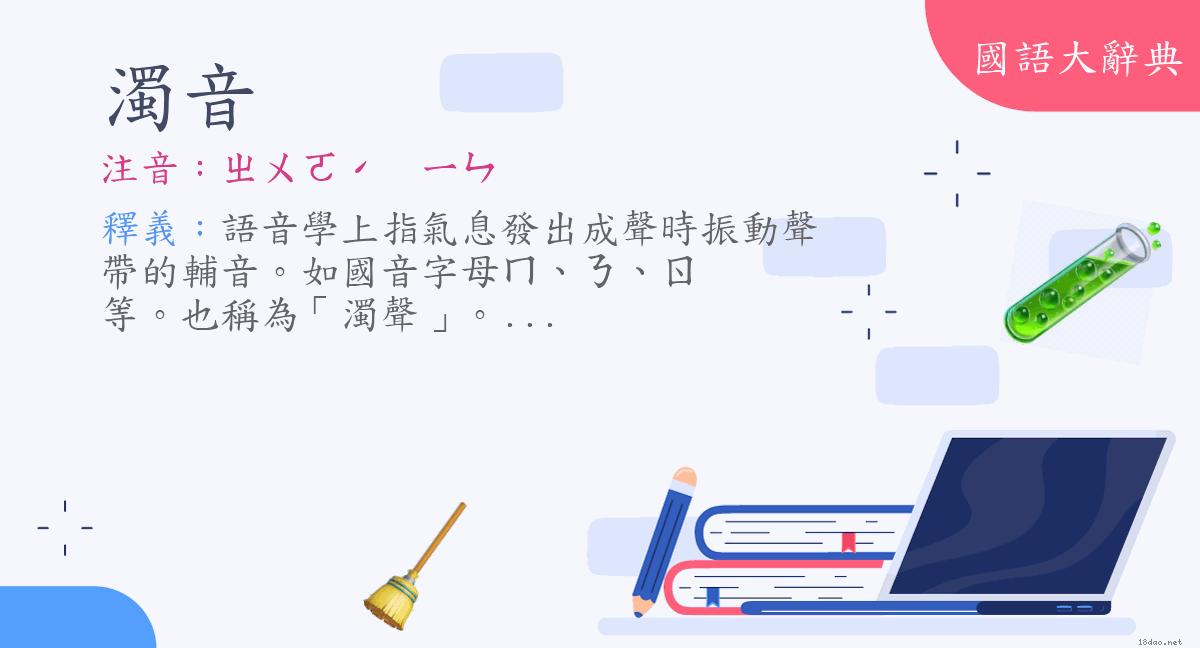 詞語:濁音 (注音:ㄓㄨㄛˊ ㄧㄣ) | 《國語大辭典》?
