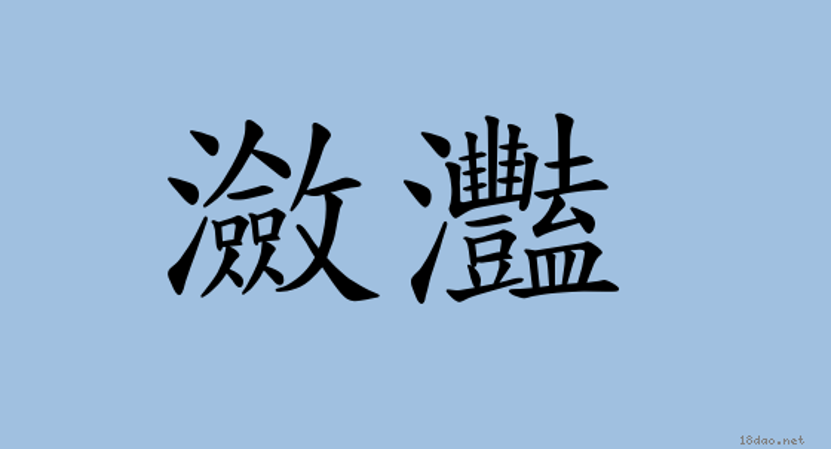 詞語:瀲灩 (注音:ㄌㄧㄢˋ ㄧㄢˋ)   《國語大辭典》?