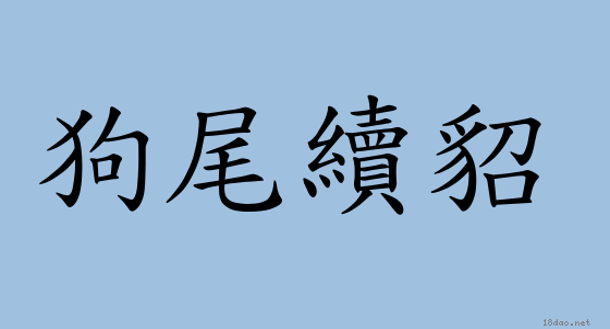 詞語:狗尾續貂 (注音:ㄍㄡˇ ㄨㄟˇ ㄒㄩˋ ㄉㄧㄠ) | 《國語大辭典》?