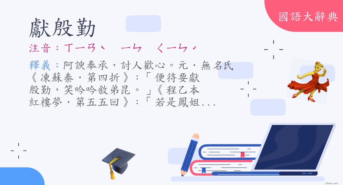 詞語:獻殷勤 (注音:ㄒㄧㄢˋ ㄧㄣ ㄑㄧㄣˊ)   《國語大辭典》 </p>                </div>     </div>      <nav class=