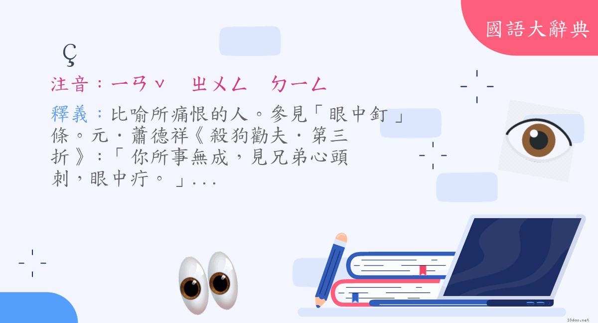 詞語:眼中疔 (注音:ㄧㄢˇ ㄓㄨㄥ ㄉㄧㄥ) | 《國語大辭典》 </p>             </div> </div>  </div> </div> <!-- Sidebar --> <div class=