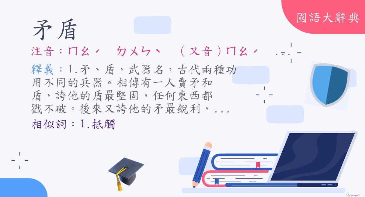 詞語:矛盾 (注音:ㄇㄠˊ ㄉㄨㄣˋ (又音)ㄇㄠˊ ㄕㄨㄣˇ) | 《國語大辭典》?