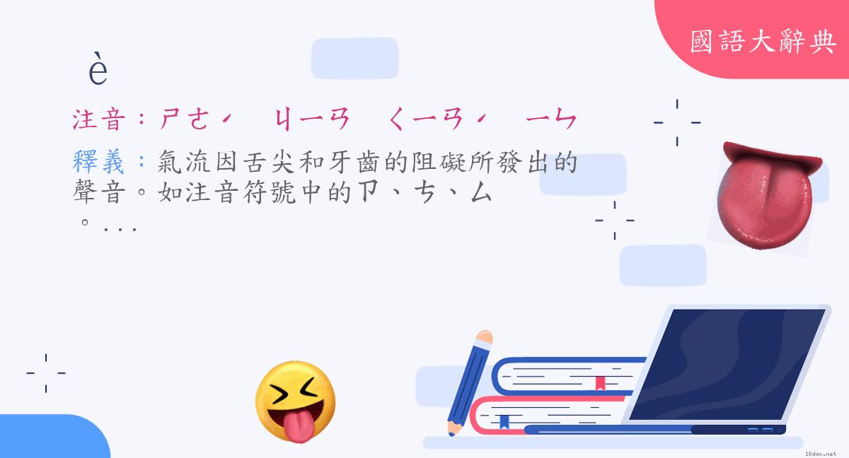 詞語:舌尖前音 (注音:ㄕㄜˊ ㄐㄧㄢ ㄑㄧㄢˊ ㄧㄣ) | 《國語大辭典》?
