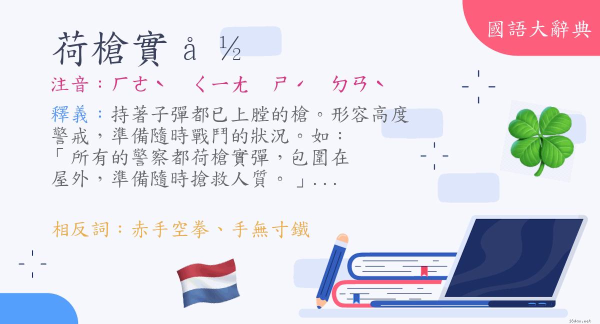 詞語:荷槍實彈 (注音:ㄏㄜˋ ㄑㄧㄤ ㄕˊ ㄉㄢˋ)   《國語大辭典》?