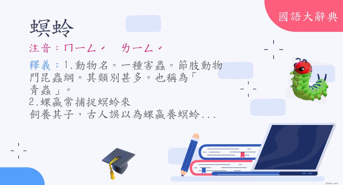 詞語:螟蛉 (注音:ㄇㄧㄥˊ ㄌㄧㄥˊ) | 《國語大辭典》 </p> </div><!-- .entry-content -->   </article><!-- #post-10299 -->  <nav class=
