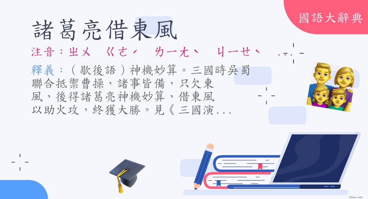 詞語:諸葛亮借東風 (注音:ㄓㄨ ㄍㄜˊ ㄌㄧㄤˋ ㄐㄧㄝˋ ㄉㄨㄥ ㄈㄥ) | 《國語大辭典》 </p>  </div> </div> </div> <div id=