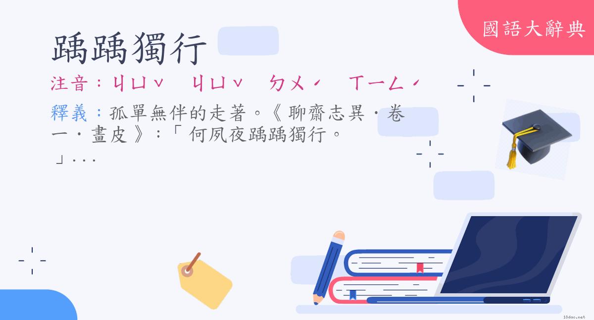 詞語:踽踽獨行 (注音:ㄐㄩˇ ㄐㄩˇ ㄉㄨˊ ㄒㄧㄥˊ) | 《國語大辭典》?