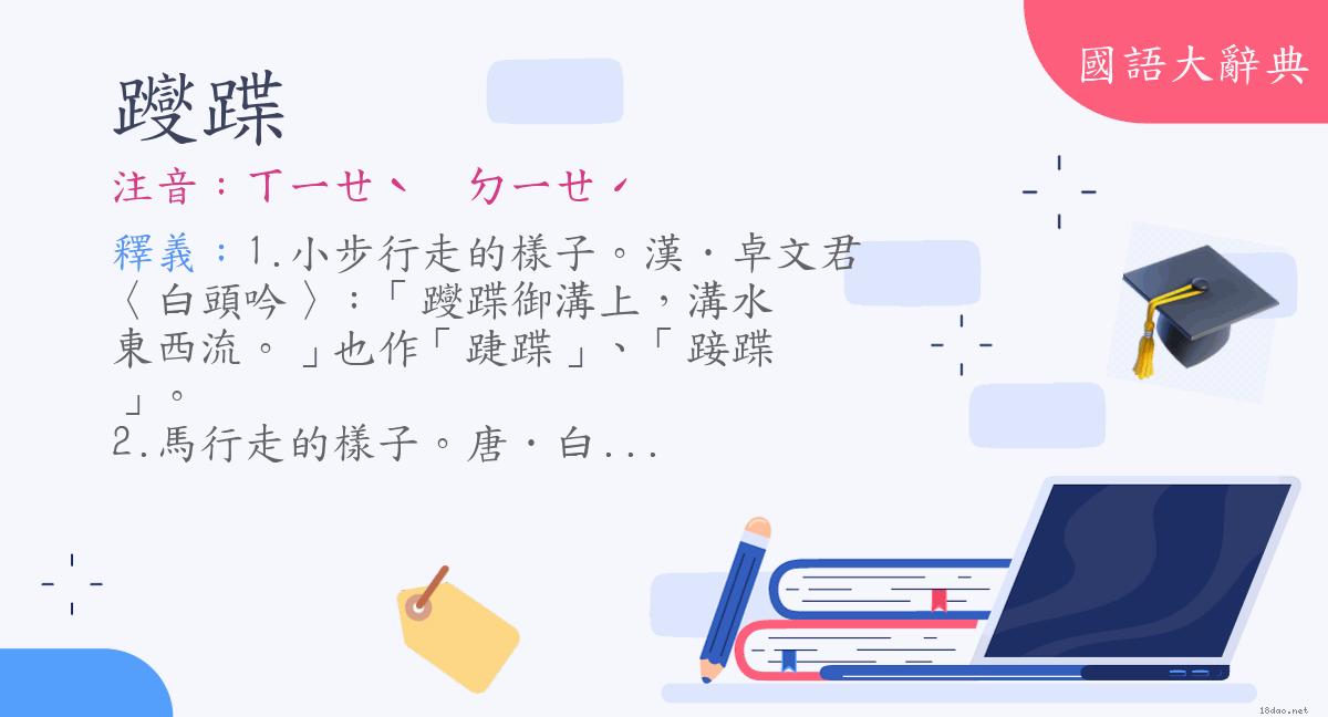 詞語:躞蹀 (注音:ㄒㄧㄝˋ ㄉㄧㄝˊ)   《國語大辭典》?