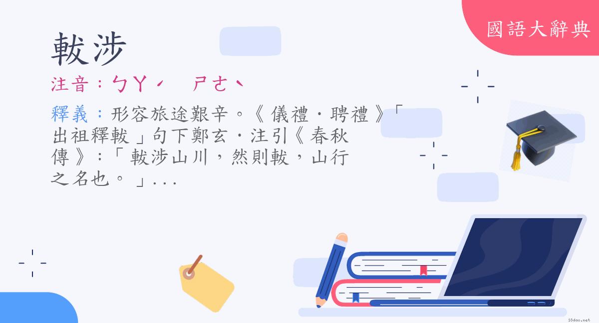 詞語:軷涉 (注音:ㄅㄚˊ ㄕㄜˋ)   《國語大辭典》?