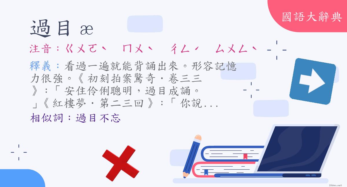 詞語:過目成誦 (注音:ㄍㄨㄛˋ ㄇㄨˋ ㄔㄥˊ ㄙㄨㄥˋ)   《國語大辭典》 </p>  </div>  </div>     </div>  <div id=