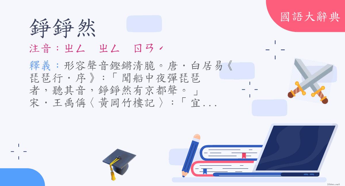 詞語:錚錚然 (注音:ㄓㄥ ㄓㄥ ㄖㄢˊ) | 《國語大辭典》?