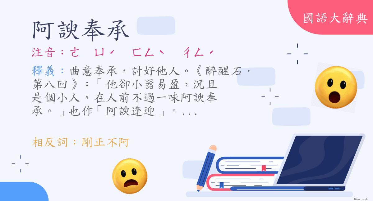 詞語:阿諛奉承 (注音:ㄜ ㄩˊ ㄈㄥˋ ㄔㄥˊ)   《國語大辭典》 </p>                      </div><!-- .entry-content -->     </article>                 <nav class=