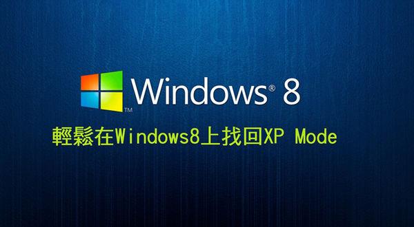 [教學]輕鬆找回Windows 8的XP Mode | 雲爸的私處