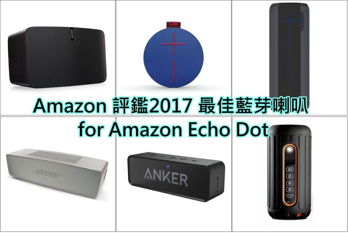 amazon-echo-dot-speaker