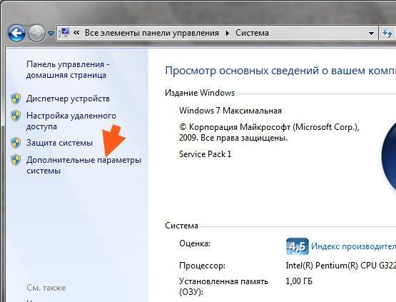 perehod-v-dopolnitelnye-parametry-sistemy-windows-7.jpg