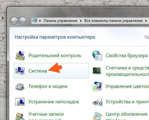 perehod-v-svoystva-sistemy-v-windows-7.jpg