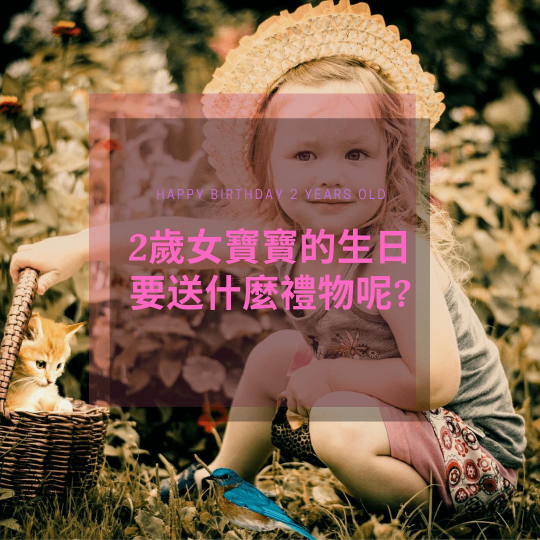 2歲女寶生日禮物怎麼挑選? 2019精選10款女孩玩具推薦