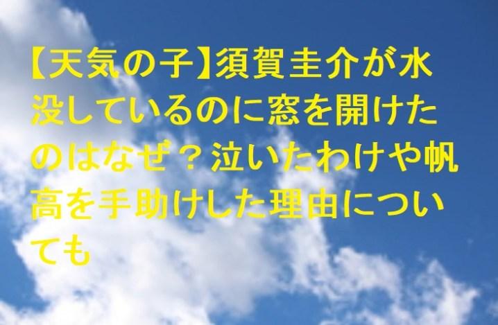 須賀 子 天気 の