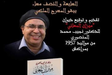 توقيع ديوان زمان لمعاني بالمهرجان الغيواني لمراكش