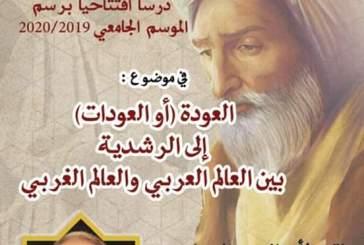 العودة أو العودات الى الرشدية بين العالم العربي والعالم الغربي