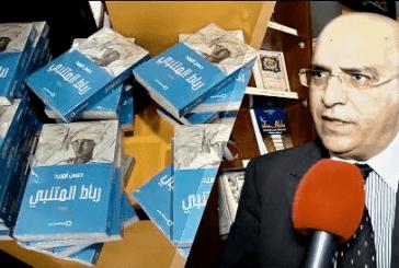 رباط المتنبي لحسن اوريد بقامة الجائزة العالمية للرواية العربية