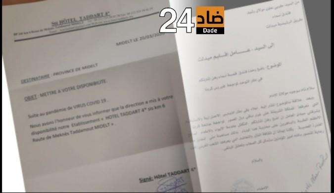 فندقا تادرت وأسماء رهن إشارة السلطات الصحية لخدمة المغاربة في أزمة كورونا