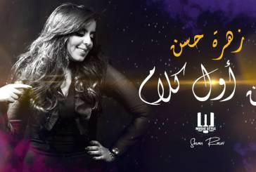 الفنانة المغربية زهرة حسن تغني