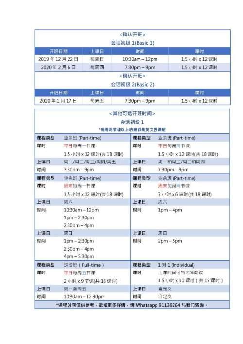 Chinese Korean Class Schedule