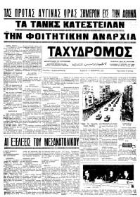 ΤΑΧΥΔΡΟΜΟΣ