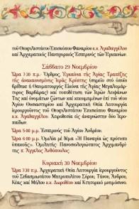 Πρόγραμμα Ιεράς Πανηγύρεως 2014 (σελ. 4)