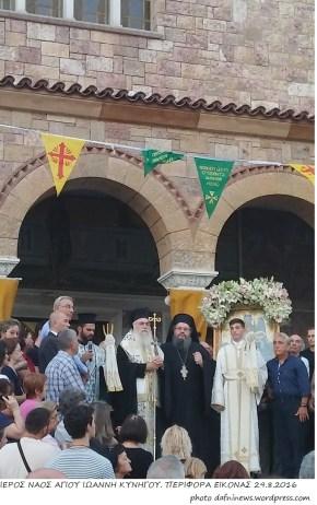 Λιτάνευση της ιεράς εικόνας του Αγίου Ιωάννου (8/2016)