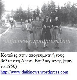 Κοπέλες στην απογευματινή τους βόλτα στη Λεωφόρο Βουλιαγμένης, πριν το 1950
