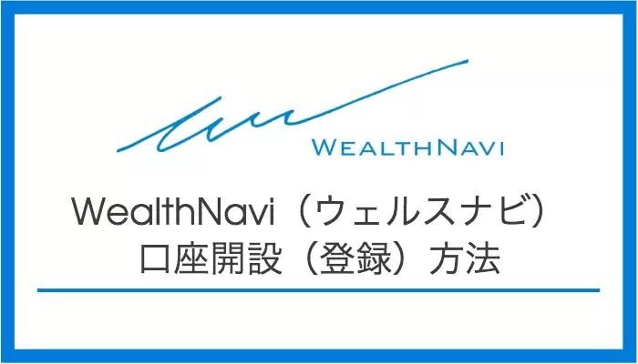 wealthnavi_knowhow - ウェルスナビ 口座開設(登録)始め方・入金【スマホ画面で解説】
