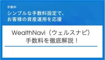 wealthnavi_knowhow - ウェルスナビの安全性とセキュリティ対策まとめ【2段階認証導入】