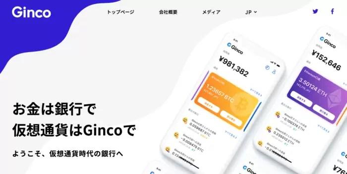 security - Ginco(ギンコ)の特徴や使い方|仮想通貨ウォレットアプリ【XRP(リップル)に対応!】