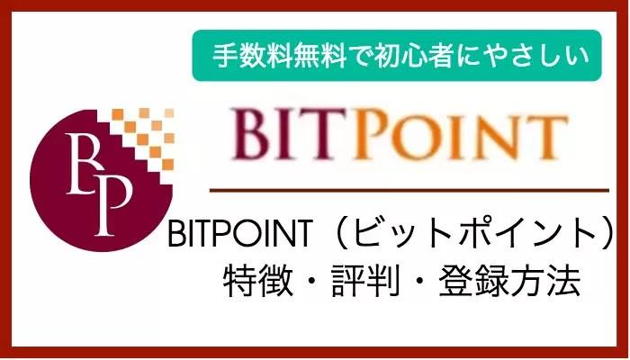jp_exchange - BITPOINT(ビットポイント)メリット・デメリットをレビュー【手数料無料・MT4】