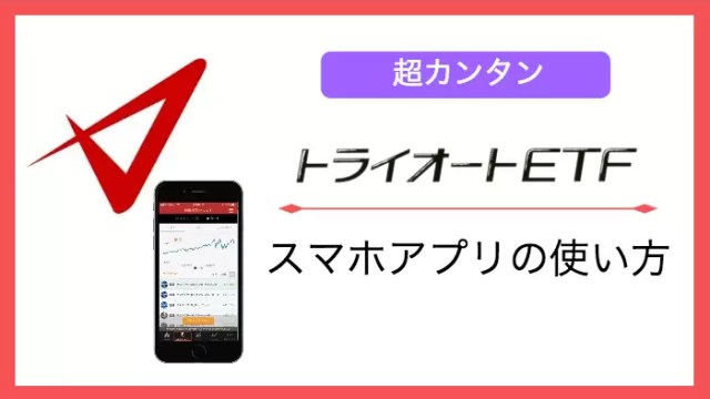 トライオートETF アプリ