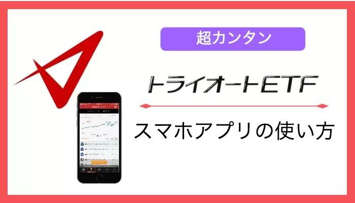 triautoetf_knowhow - 【トライオートETF】超カンタンにスマホアプリを使いこなそう!