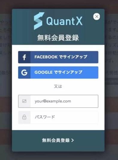 investment_column - 【無料クーポンあり】クオンテックス(QuantX)とは?アルゴリズムで株価予測【評判】