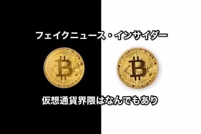 beginner - 【仮想通貨初心者向け】フェイクニュース・インサイダーなんでもあり!