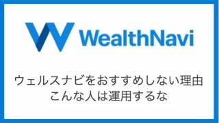 traprepertresult - 【トラリピ】13週目:運用実績は-612円【不労所得ゲットならず】