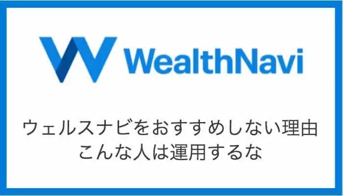 wealthnavi_knowhow - 【断言】ウェルスナビをおすすめしない理由。こんな人は投資しないほうがいいよ。