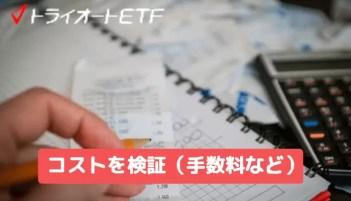 triautoetf - 【初心者向け】トライオートETF完全マップ | これを読めばすぐに運用できる