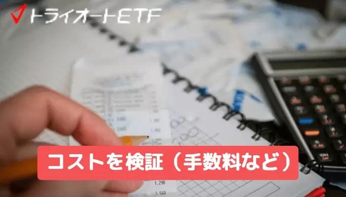 triautoetf_knowhow - トライオートETFのコストを検証する【手数料・スプレッド・金利】