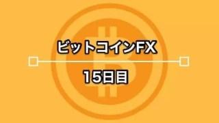 btcfx_trade - 【ビットコインFX 16日目】ビットコインキャッシュあげあげ!(BTCFX+16,000円)