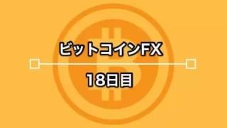 btcfx_trade - 【ビットコインFX 19日目】ビットコイン最高値更新!71万円!(BTCFX+73,000円)
