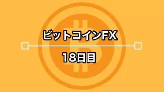 btcfx_trade - 【ビットコインFX 18日目】ドル建てビットコイン最高値更新!中国で仮想通貨取引再開?(BTCFX+42,000円)
