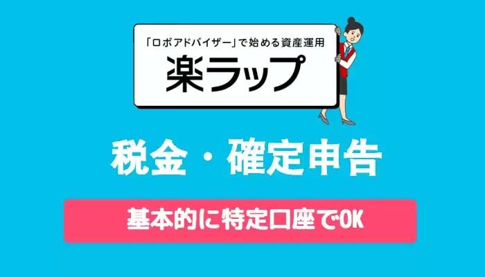 rakuwrap_knowhow - 【NISAは使える?】楽ラップの税金・確定申告 | 基本的に特定口座でOK