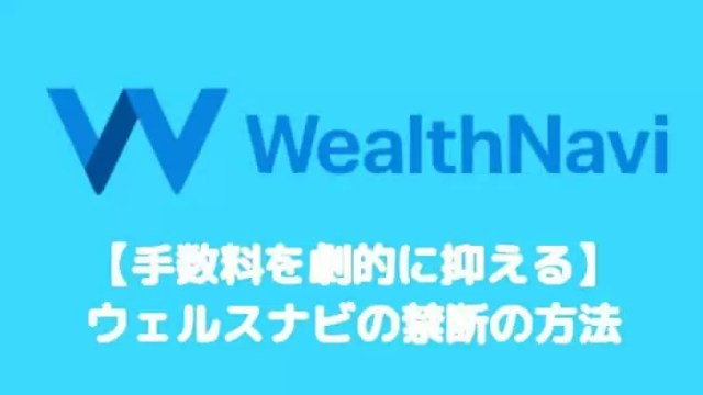 wealthnavi_knowhow - 【禁断の方法】ウェルスナビの手数料1%を劇的に抑える!もう高いと言わせない